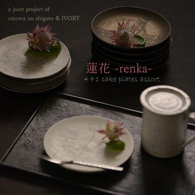 器のしごと  蓮花-renka- ケーキ皿 5枚セット【お一人様1set限定】