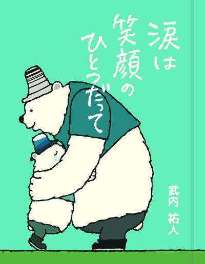 涙は笑顔のひとつだって (エッセイ集)[アイボリー・武内祐人]/作者直筆サイン入り!