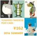 ポストカード2016 Summer [アイボリー・武内祐人]/夏カード
