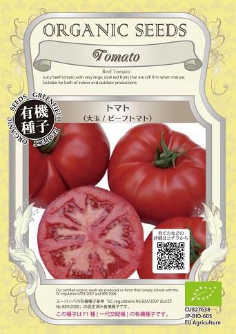 有機種子 ビーフトマト
