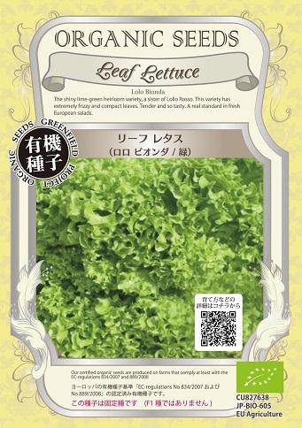 有機種子ロロビオンダ緑リーフレタス