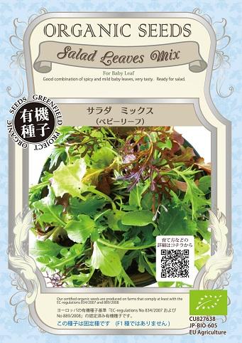有機種子 サラダミックスベビーリーフ