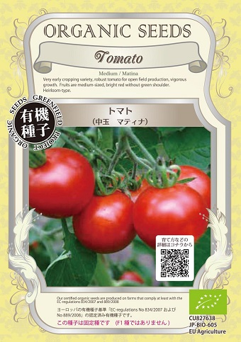 有機種子マティナ中玉トマト