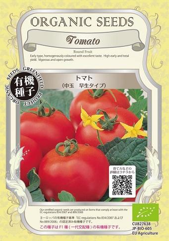 有機種子中玉トマト早生タイプ