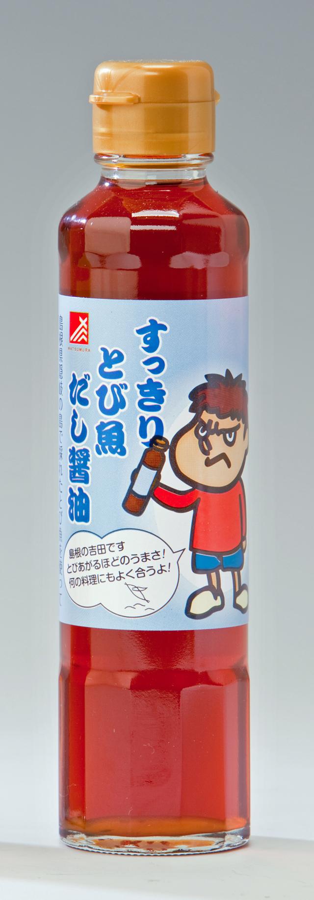 蛙男商会コラボ商品とび魚だし醤油!吉田くんが目印です