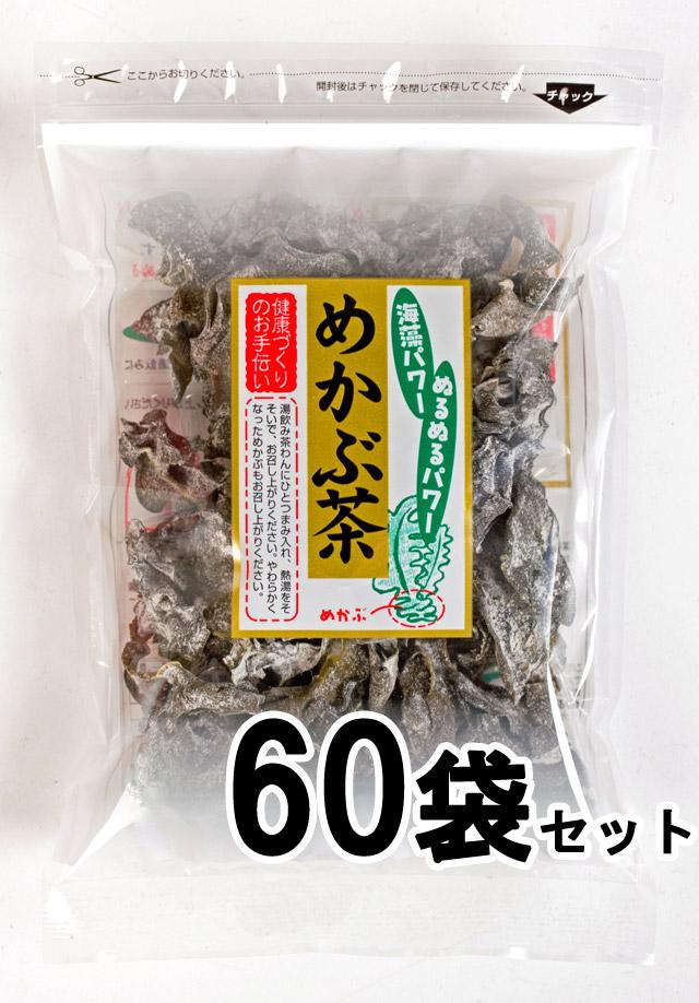 めかぶ茶60g60袋セット