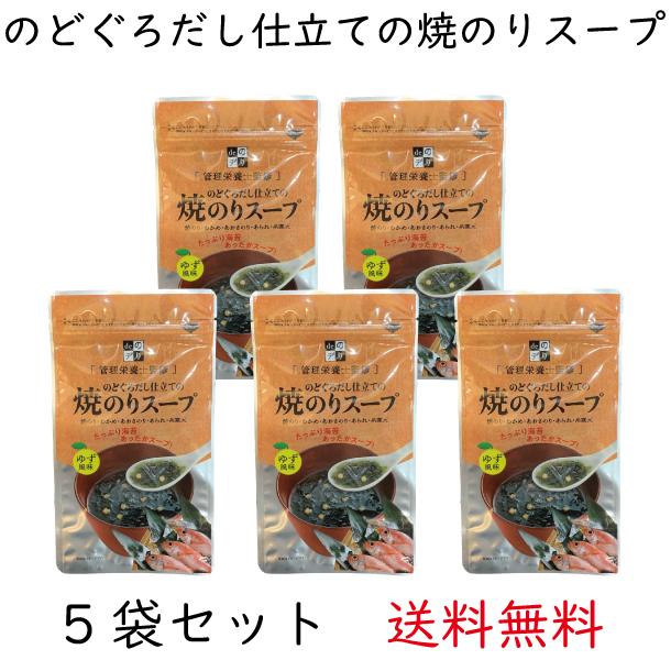 のどぐろだし仕立ての焼のりスープ5袋送料無料セット