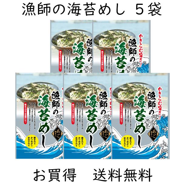 海苔めし5袋セット 第一画像