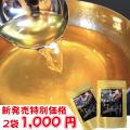 新発売限定価格 2袋1000円