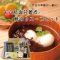 十六島海苔雑煮と焼のりスープセット