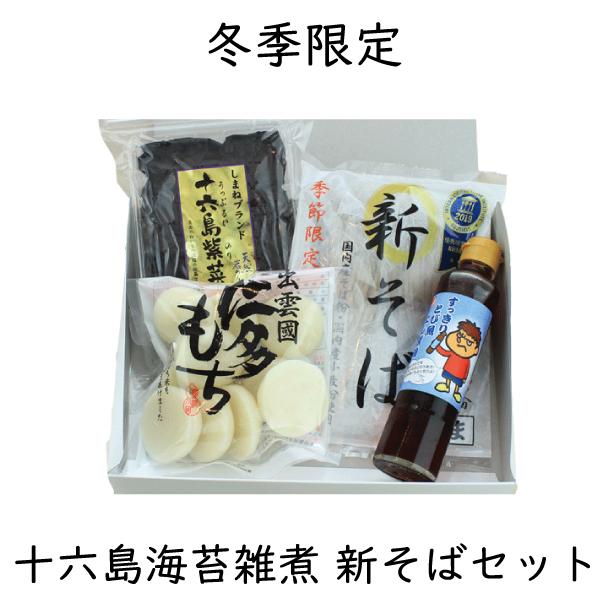 十六島紫菜雑煮 新そばセット