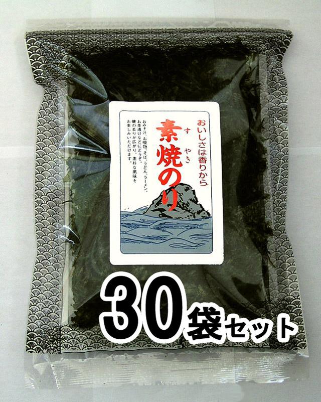 素焼のり18g30袋セット