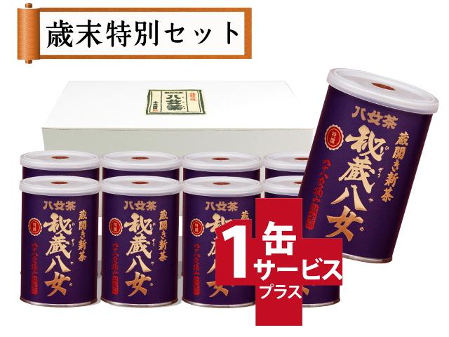 【T-13・ユ】蔵開き新茶・特選秘蔵八女 8+1缶