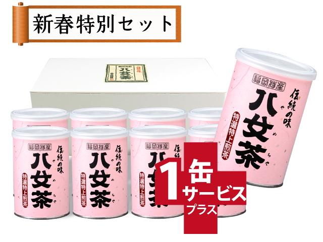 【T-14・サ】特選特上煎茶 8+1缶