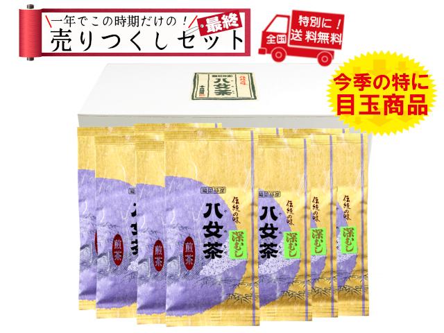 【T-227・ネ】深むし・松 10袋