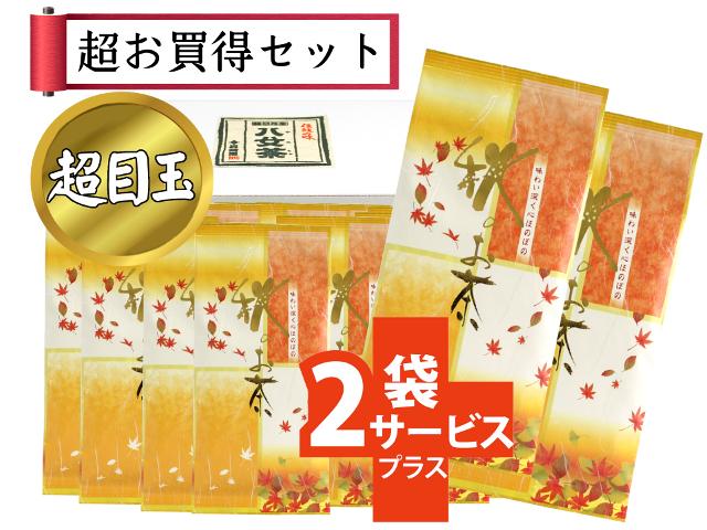 【T-45・278】秋のお茶 10+2袋