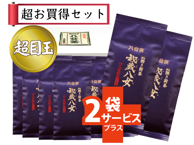 【T-49・コ】秘蔵八女 10+2袋