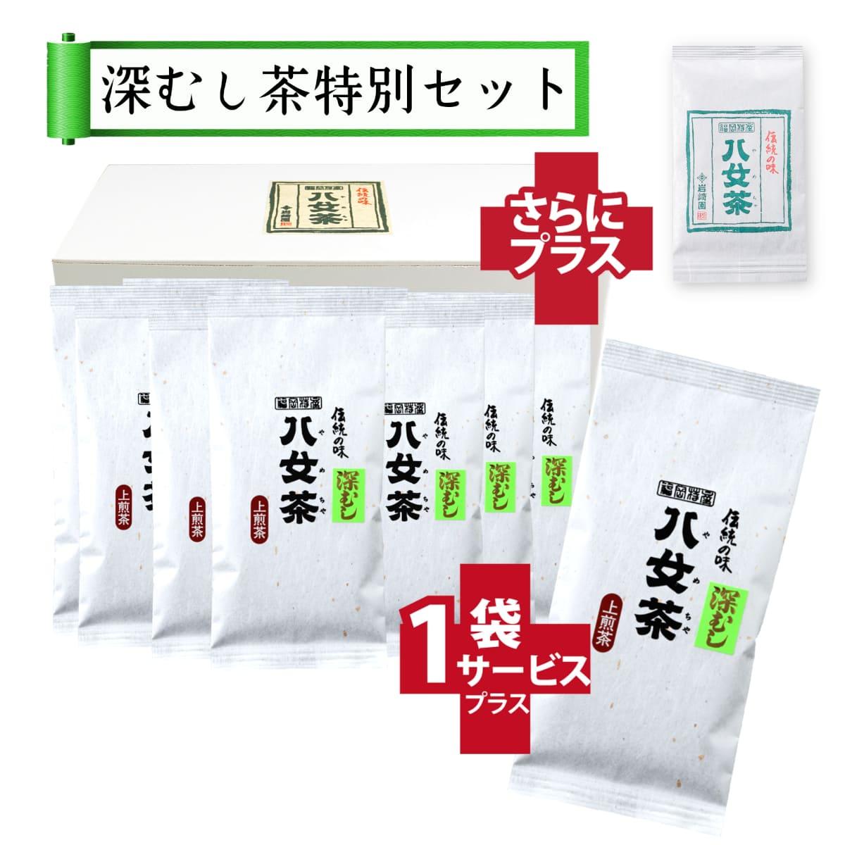 【T-64・ト】マイルド深むし上煎茶 10+1袋+プレゼント品