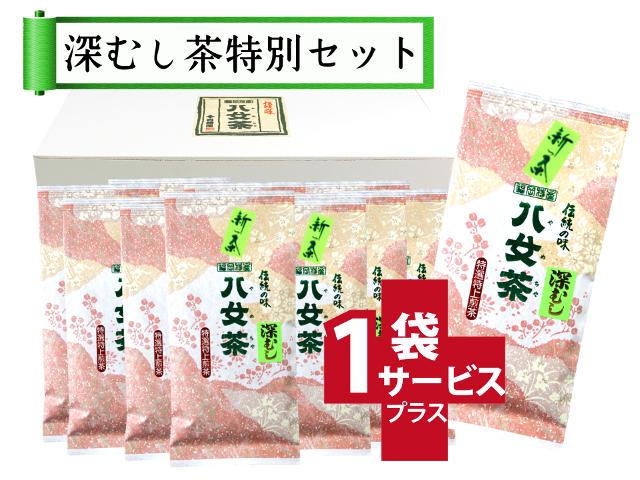 【T-66・チ】マイルド深むし特選茶 10+1袋