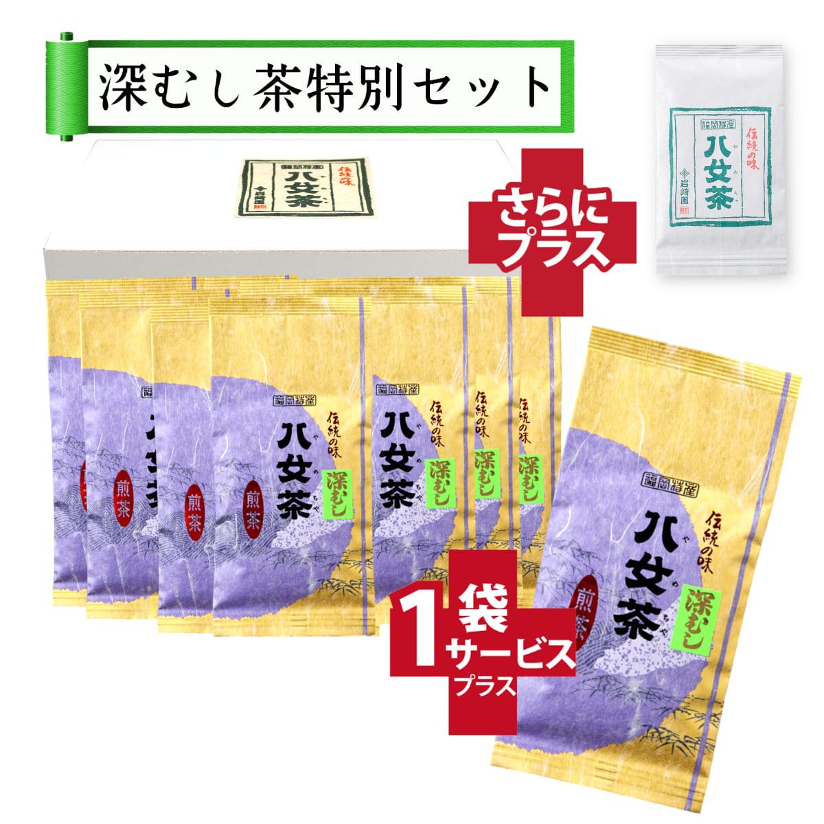 【T-99・ネ】深むし・松 10+1袋+プレゼント品