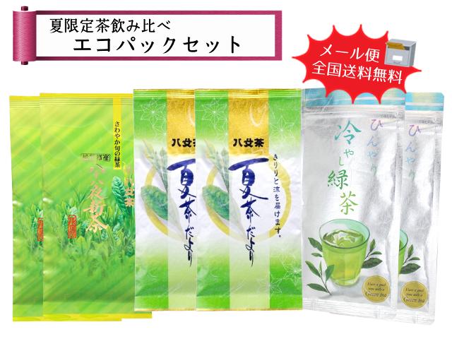 【T-196】新商品入り冷茶におすすめ飲み比べエコパックセット