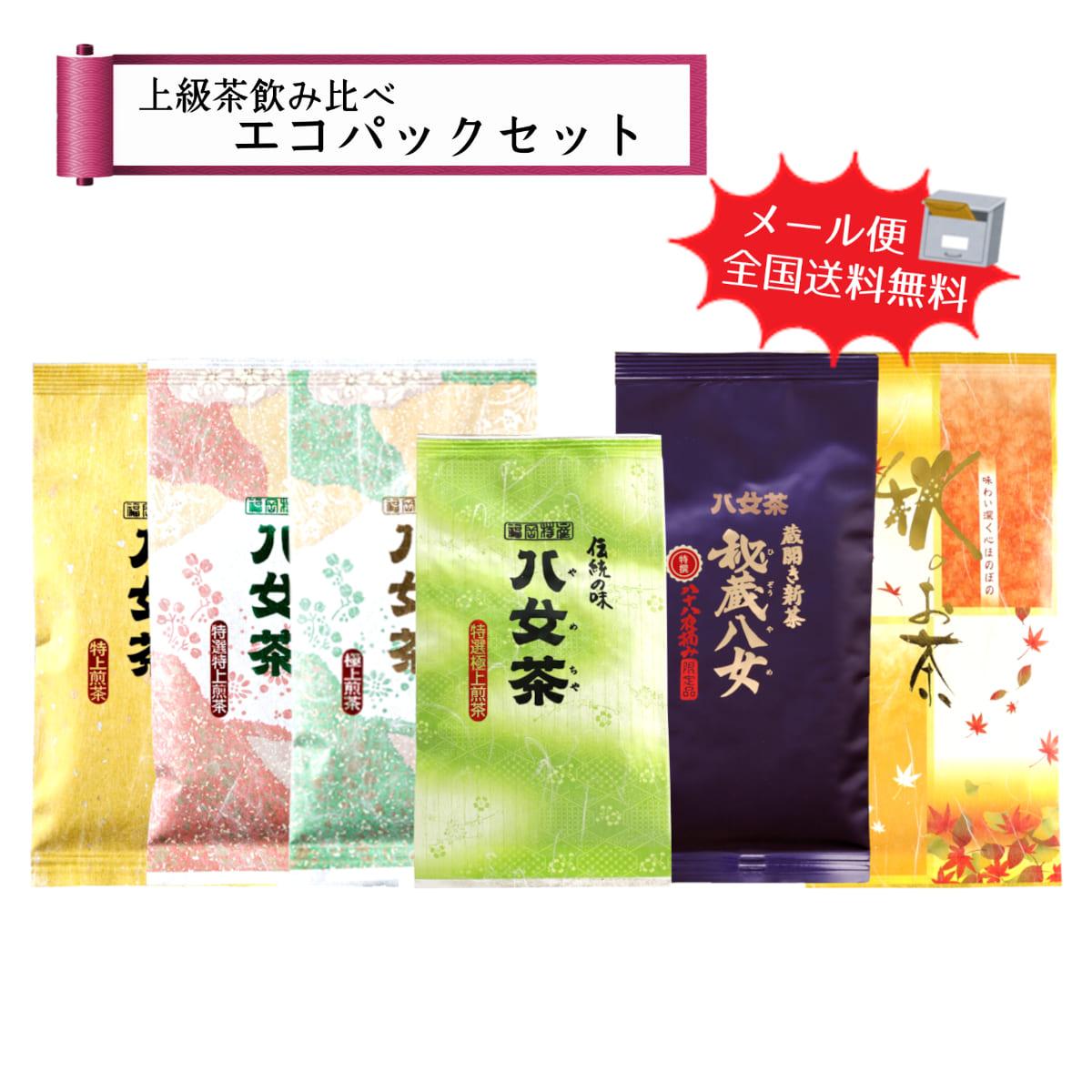 【T-231】最上級煎茶入り!上級茶飲み比べエコパックセット