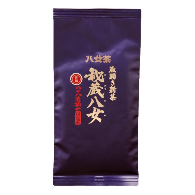 【ユ】蔵開き新茶・特選秘蔵八女(袋詰)