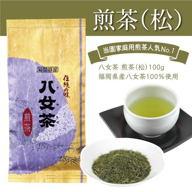 煎茶・松2