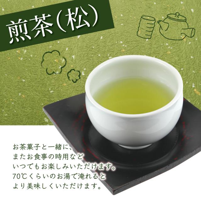 煎茶・松3