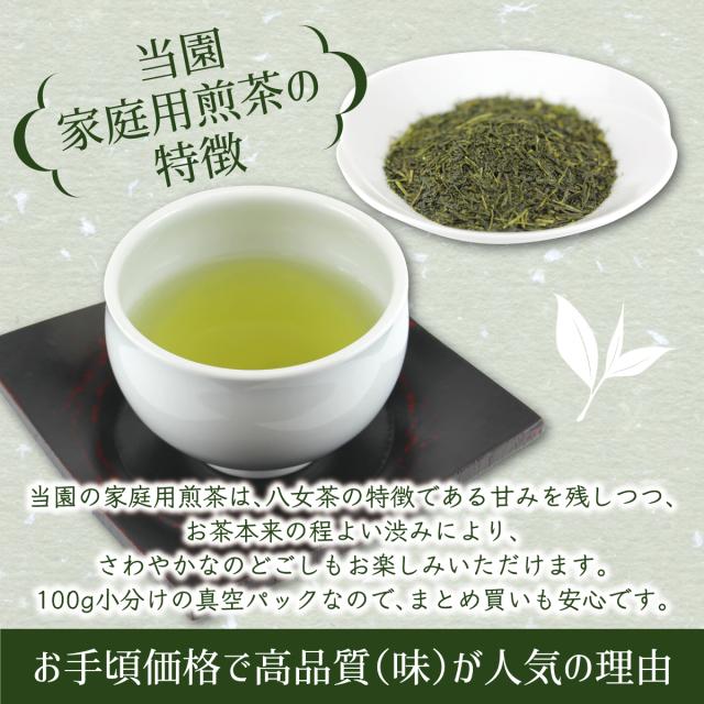 煎茶・松4