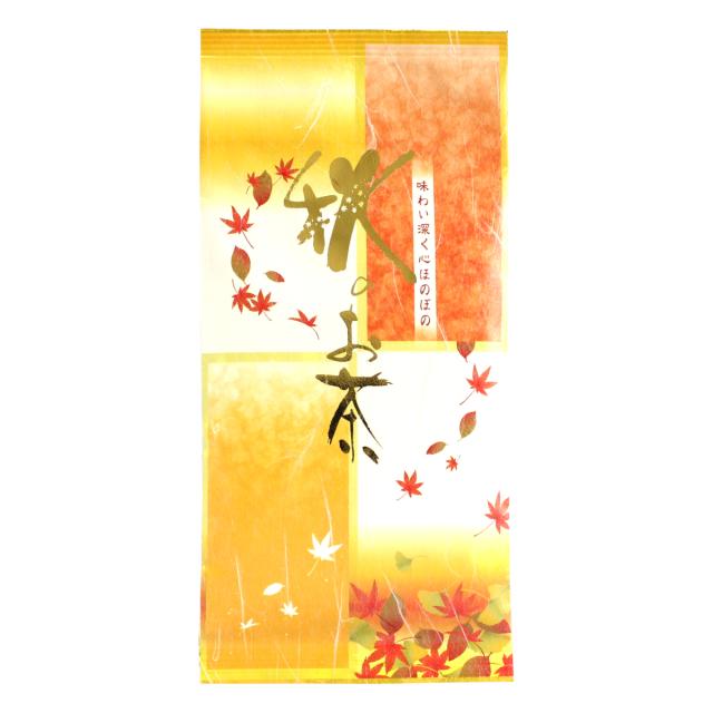【278】秋のお茶