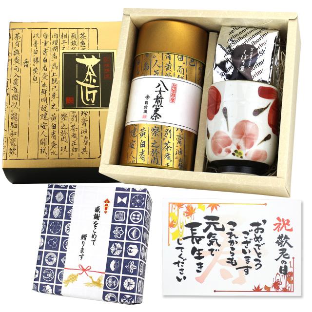 【G-506】特上煎茶 170g◇波佐見焼湯?・お茶菓子付敬老の日特別ギフトセット
