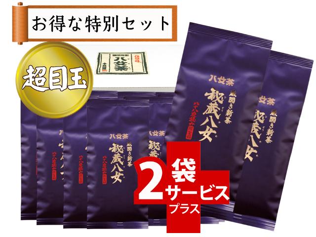 【B・コ】秘蔵八女 10+2袋