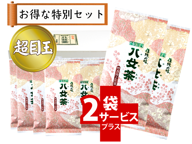 【K・サ】特選特上煎茶 10+2袋