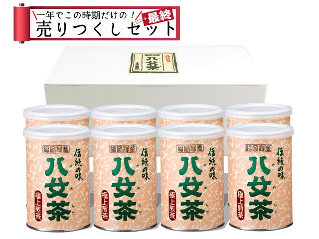 【T-1・ホ】極上煎茶 8缶