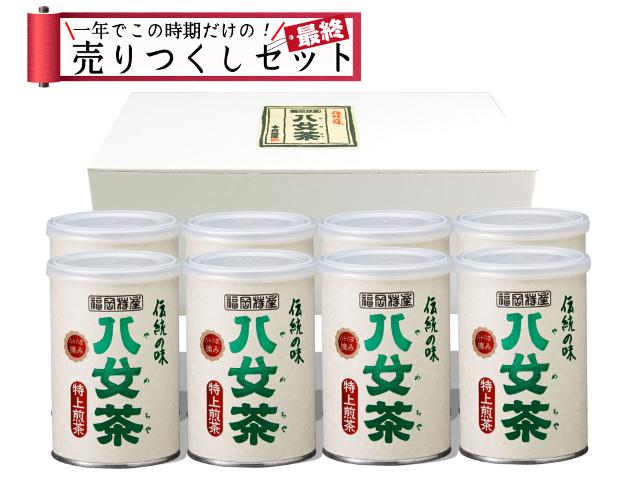 【T-2・ニ】特上煎茶 8缶