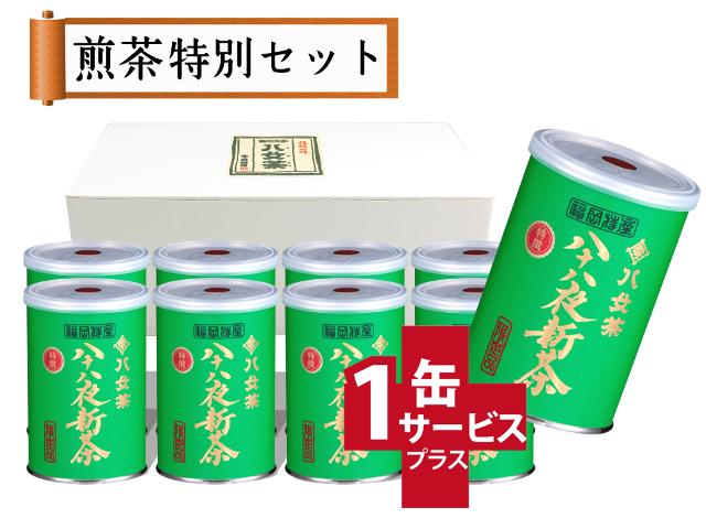 【T-8・キ】特選八十八夜新茶 8+1缶