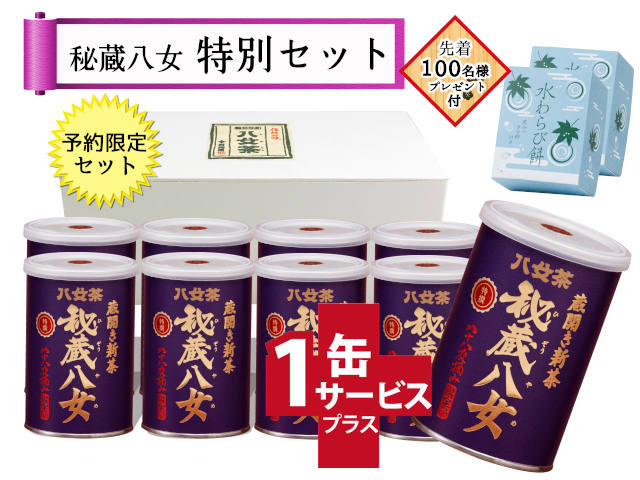 【T-13・ユ】特選秘蔵八女 8+1缶