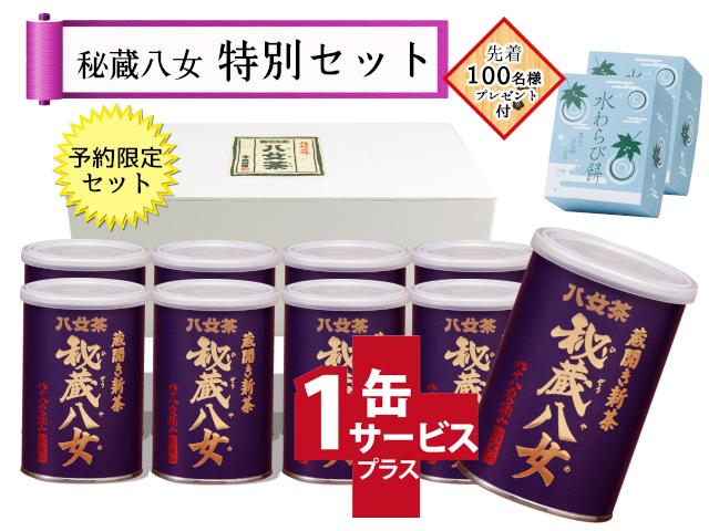 【T-15・コ】秘蔵八女 8+1缶