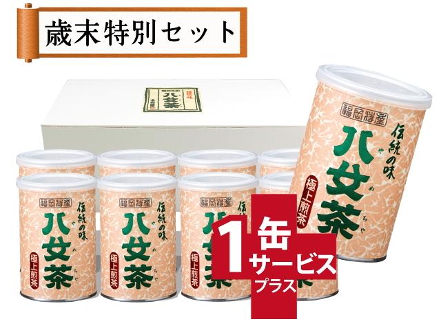 【T-22・ホ】極上煎茶 8+1缶