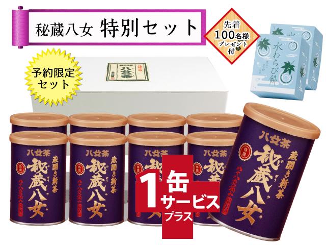 【T-34・シ】特選秘蔵八女ゴールドキャップ 8+1缶
