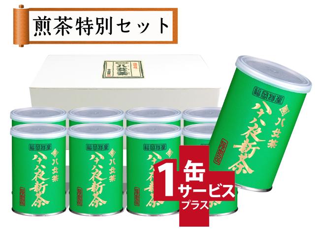 【T-38・ア】八十八夜新茶 8+1缶