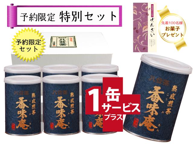 【T-40・ミ】香味庵 6+1缶