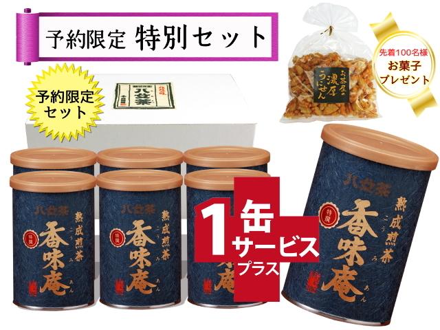 【T-41・メ】特選香味庵 6+1缶