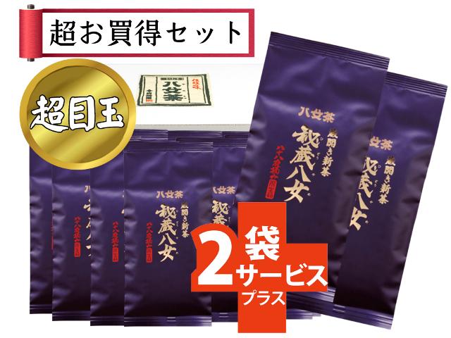 【T-49・コ】蔵開き新茶・秘蔵八女 10+2袋
