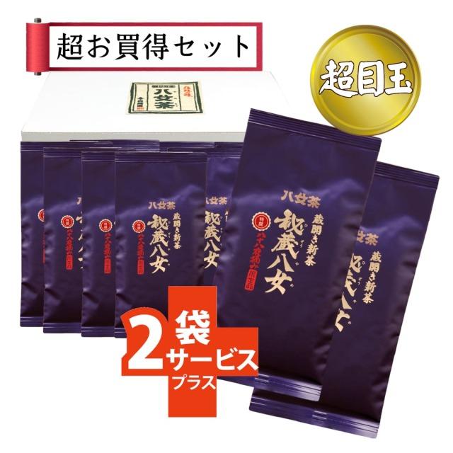 【T-50・ユ】蔵開き新茶・特選秘蔵八女 10+2袋