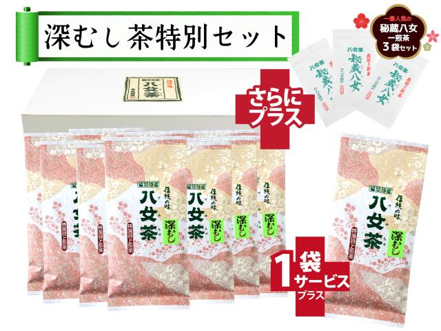 【T-62・チ】マイルド深むし特選茶 10+1袋+プレゼント品