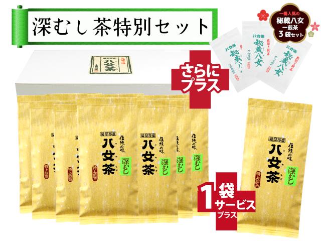 【T-63・フ】マイルド深むし特上煎茶 10+1袋+プレゼント品