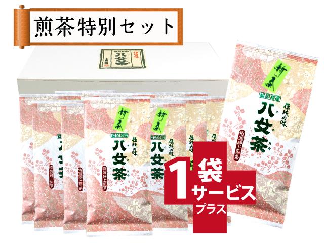【T-65・サ】特選特上煎茶 10+1袋