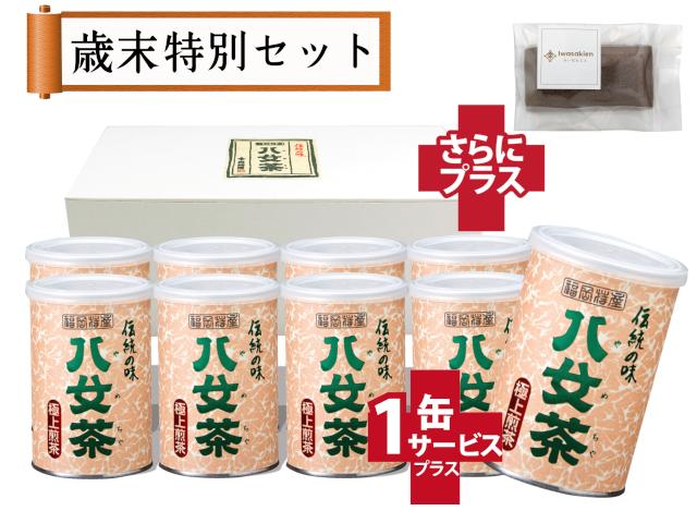 【T-75・ホ】極上煎茶 8+1缶+プレゼント品